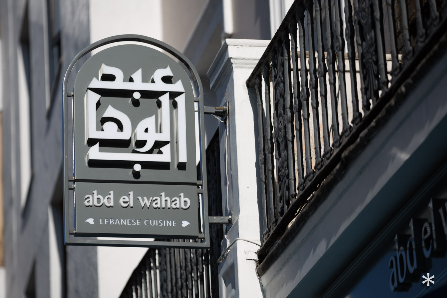 private events, healthy food, authentic, Lebanese restaurant, Lebanese cuisine, Lebanese food, delivery, London, UK, abdelwahab.co.uk